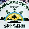 ІХ Всеукраїнський фестиваль лемківської культури «Дзвони Лемківщини»
