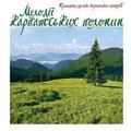 Презентація музичного альбому «Мелодії карпатських полонин»