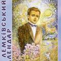 Лемківський календар - 2009