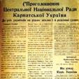 Уроки Карпатської України