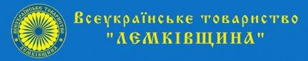 """Всеукраїнське Товариство """"Лемківщина"""""""