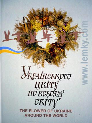 Українського цвіту по всьому світу