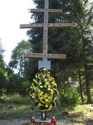 Дорога до свого... Хреста
