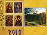 Лемківський календар 2010