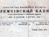 Лемківський Банк