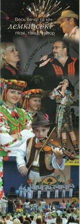 Програма ХІІ Всеукраїнського фестивалю лемківської культури «ДЗВОНИ ЛЕМКІВЩИНИ»