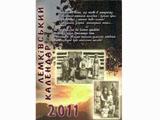 Лемківський календар 2011