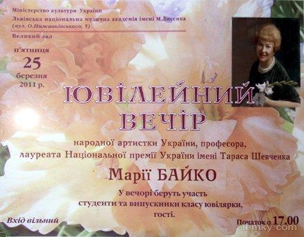 Ювілейний концерт Марії Байко
